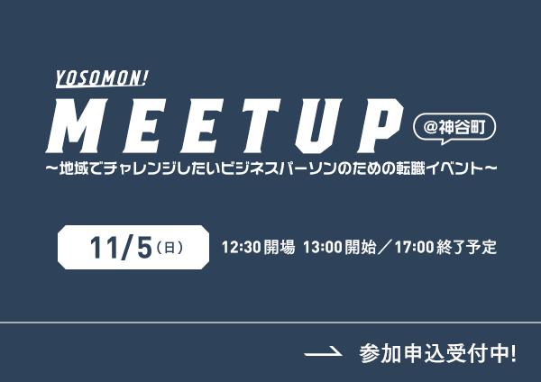 YOSOMON! MEET UP@神谷町~地域でチャレンジしたいビジネスパーソンのための転職イベント~ 2017年11月5日(日)開催