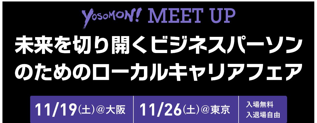 YOSOMON!MEETUP~未来を切り開くビジネスパーソンのためのローカルキャリアフェア~