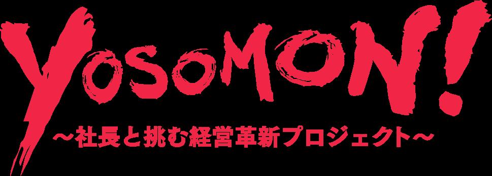 YOSOMON - 社長と挑む経営革新プロジェクト