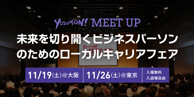 YOSOMON! MEETUP