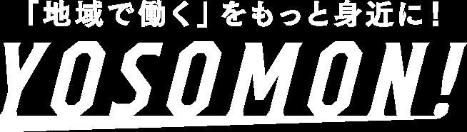 YOSOMON! - 「地域で働く」をもっと身近に!