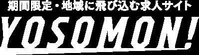 YOSOMON! - 社長と挑む経営革新プロジェクト