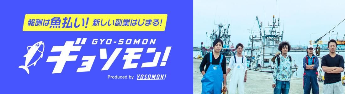 漁業・水産業のWワーク・副業なら「報酬は魚払い、新しい副業はじまる「ギョソモン!」」