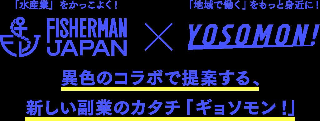「水産業」をかっこよく! フィッシャーマン・ジャパン×「地域で働く」をもっと身近に! YOSOMON! 異色のコラボで提案する、新しい副業のカタチ「ギョソモン!」